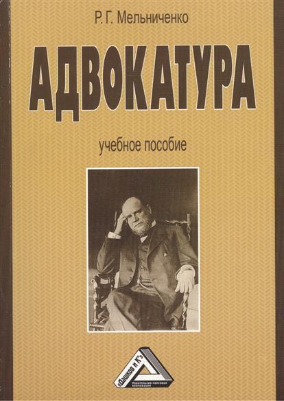 Адвокатура. Учебное пособие. 2-е издание