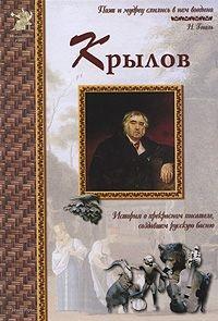 Сергеев А. Иван Крылов иван комлев ковыль