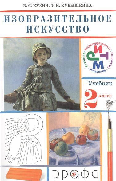 Изобразительное искусство. 2 класс. Учебник. 14-е издание, доработанное (+CD)
