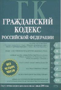 ГК РФ Ч. 1, 2, 3 и 4