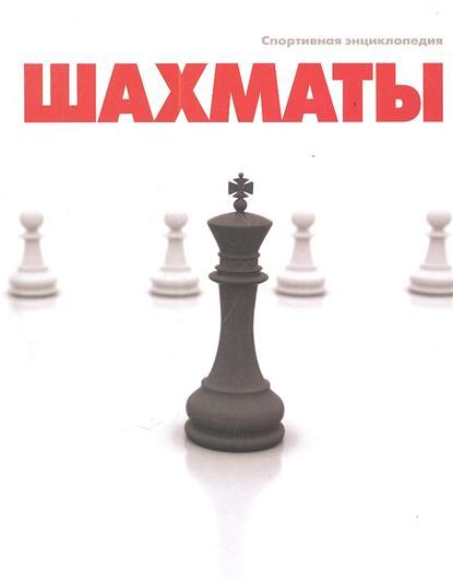 Гик Е. Шахматы