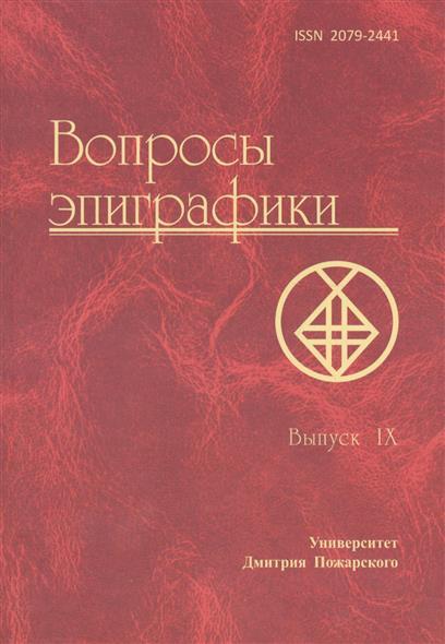 Вопросы эпиграфики. Выпуск IX. Сборник статей
