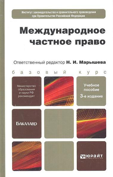 Международное частное право. Учебное пособие для бакалавров. 3-е издание, переработанное и дополненное