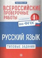 Русский язык. Типовые задания по ФГОС. 4 класс