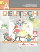 Deutsch. Немецкий язык. 4 класс. Рабочая тетрадь (комплект из 2 книг)