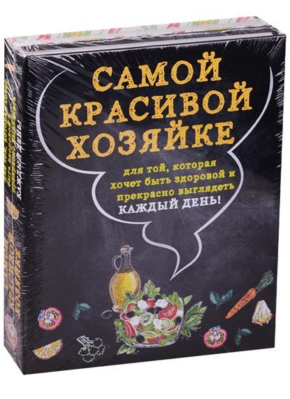 Книга Самой красивой хозяйке. Для той, которая хочет быть здоровой и прекрасно выглядеть каждый день! (комплект из 2 книг)