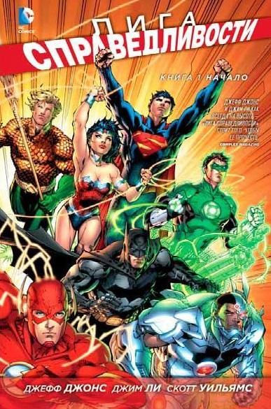 Джонс Дж. Лига справедливости. Книга 1. Начало джефф джонс бэтмен земля 1 книга 1