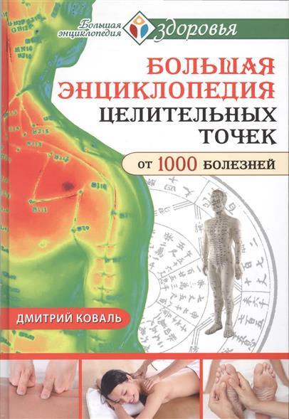 Большая энциклопедия целительных точек от 1000 болезней