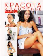 Клиновский В. Красота и здоровье вашего тела. Практическое руководство ISBN: 5322000771