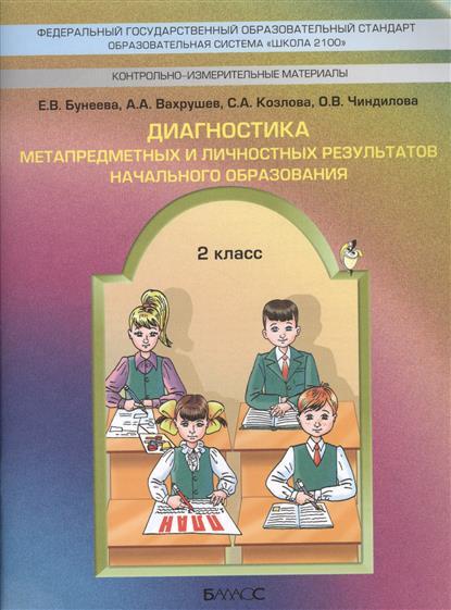 Диагностика метапредметных и личностных результатов начального образования. Проверочнве работы. 2 класс