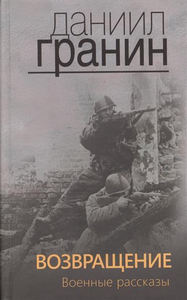 Гранин Д. Возвращение. Военные рассказы апдайк д рассказы о маплах