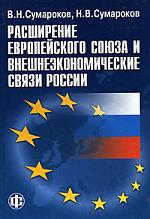 Расширение Европ. союза и внешнеэкономич. связи России