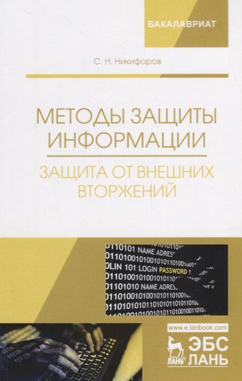 Методы защиты информации. Защита от внешних вторжений