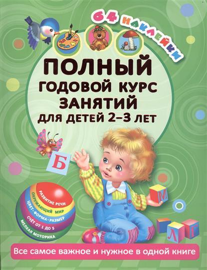 Малышкина М. Полный годовой курс занятий для детей 2-3 лет эксмо годовой курс занятий для детей 2 3 лет