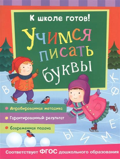 Беляева Т. (ред.) Учимся писать буквы бондаренко о ред учимся писать элементы букв