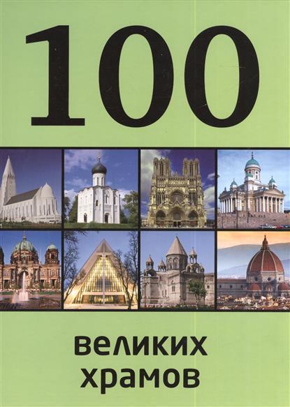 Сидорова М. 100 великих храмов