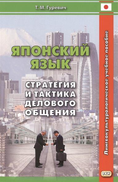 Гуревич Т. Японский язык. Стратегия и тактика делового общения