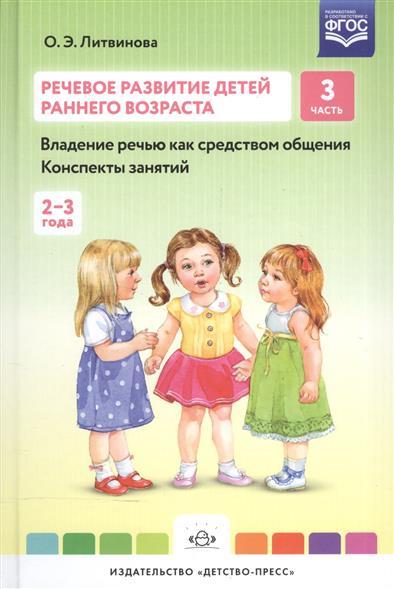 Речевое развитие детей раннего возраста. Владение речью как средством общения. Конспекты занятий. 3 часть