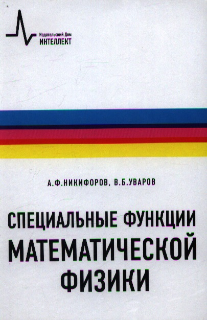 купить Никифоров А., Уваров В. Специальные функции математической физики по цене 763 рублей