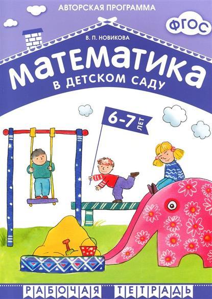 Новикова В. Математика в детском саду. Рабочая тетрадь для детей 6-7 лет цена