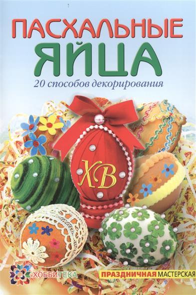 Пасхальные яйца. 20 способов декорирования