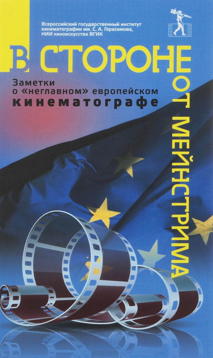 В стороне от мейнстрима. Заметки о «неглавном» европейском кинематографе