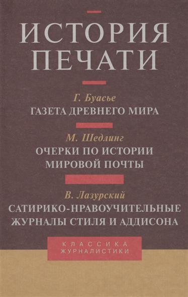 История печати. Антология. Том III