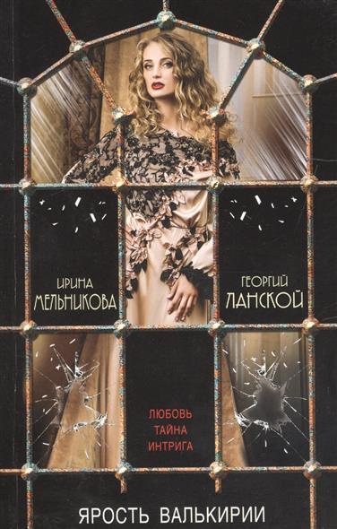 Мельникова И., Ланской Г. Ярость валькирии