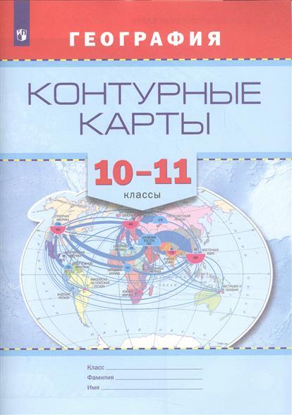 Контурные карты. География. 10-11 классы