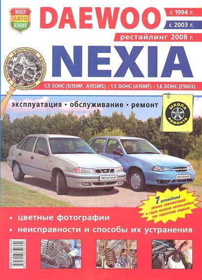 Гринев К. (ред.) Daewoo Nexia с 1994г., с 2003 г., с 2008 г. Эксплуатация. Обслуживание. Ремонт фольксваген гольф 1994г в питере