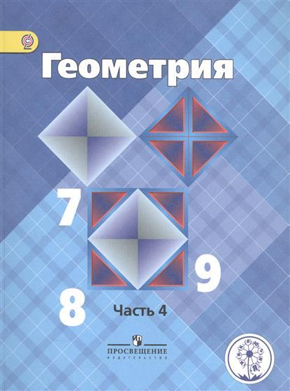 Геометрия. 7-9 классы. В 4-х частях. Часть 4. Учебник