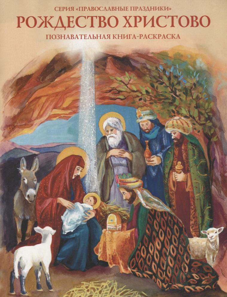 Соколова О. Рождество Христово: познавательная книга-раскраска