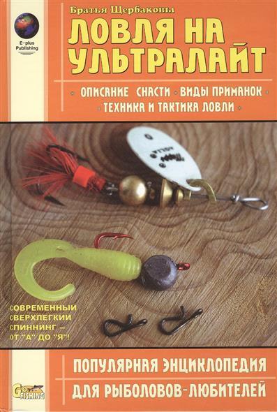 Ловля на ультралайт: описание снасти, виды приманок, техника и  тактика ловли