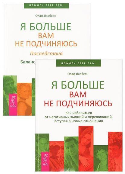 Якобсен О. Я больше вам не подчиняюсь 1-2 (комплект из 2 книг) патология кожи комплект из 2 книг