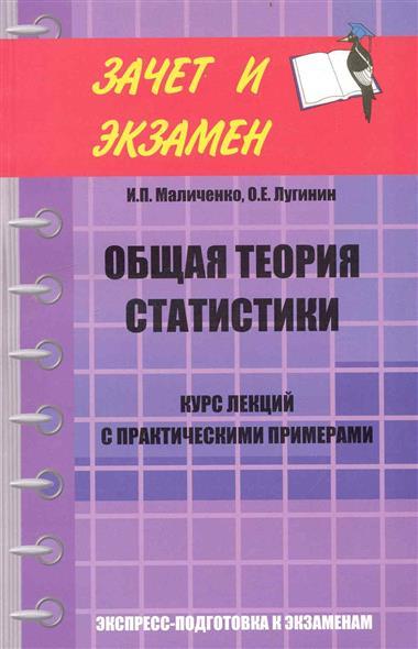 Общая теория статистики Курс лекций  с практ. примерами