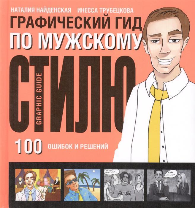Найденская Н., Трубецкова И. Графический гид по мужскому стилю. 100 ошибок и решений графический планшет wacom intuos art pen