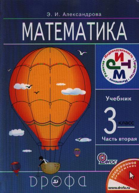 Александрова Э. Математика. 3 класс. Учебник в двух частях. Часть вторая александрова э и математика 4 класс учебник часть 2