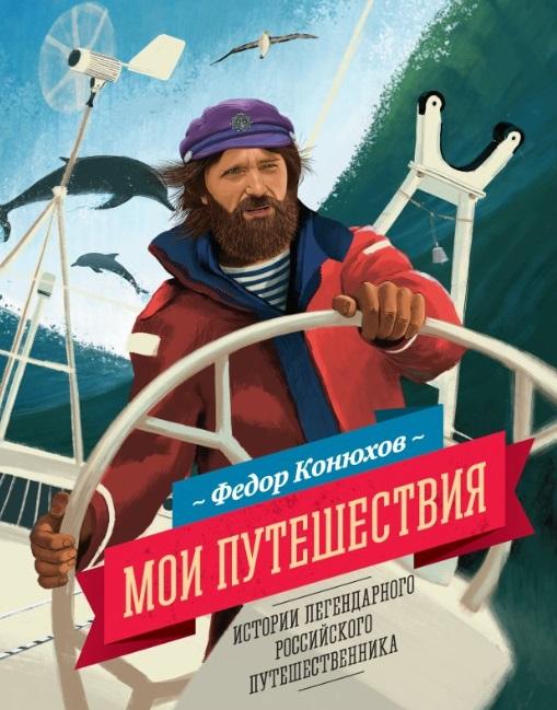 Конюхов Ф. Мои путешествия. Истории легендарного российского путешественника