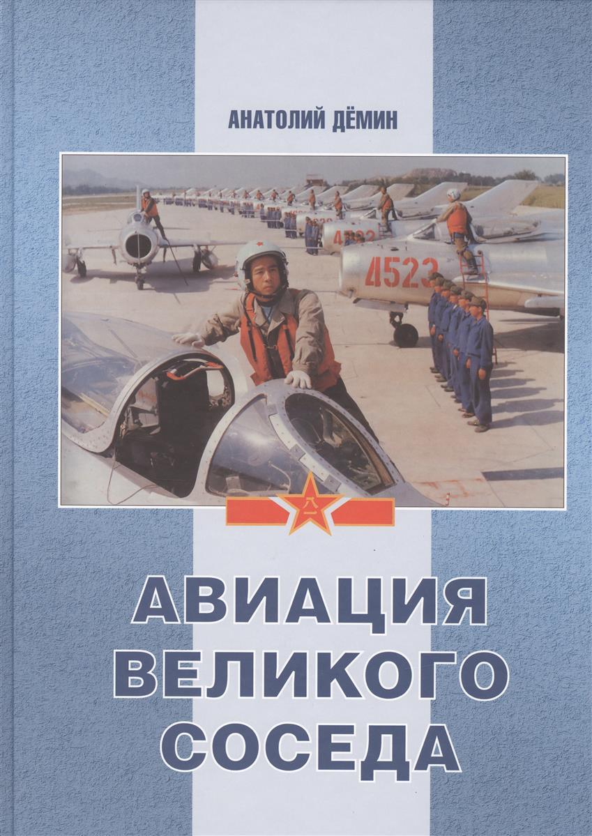 Демин А. Авиация великого соседа. Книга 2. Воздушные силы старого и нового Китая
