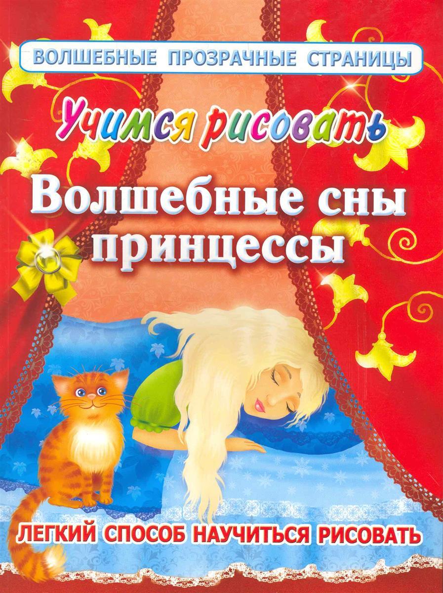 Жуковская Е. (худ.) Учимся рисовать Волшебные сны принцессы жуковская е р волшебные раскраски для маленькой принцессы цветы и бабочки
