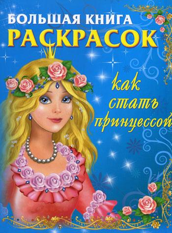 Жуковская Е. (худ.) Большая книга раскрасок Как стать принцессой