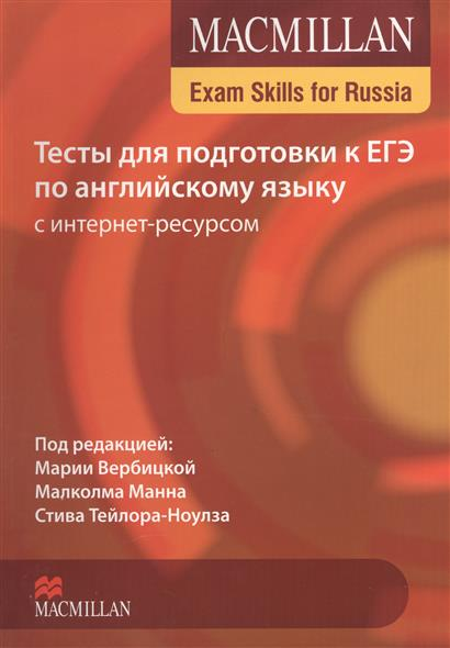Macmillan Exam Skills for Russia. Тесты для подготовки к ЕГЭ по английскому языку (с интернет-ресурсом)