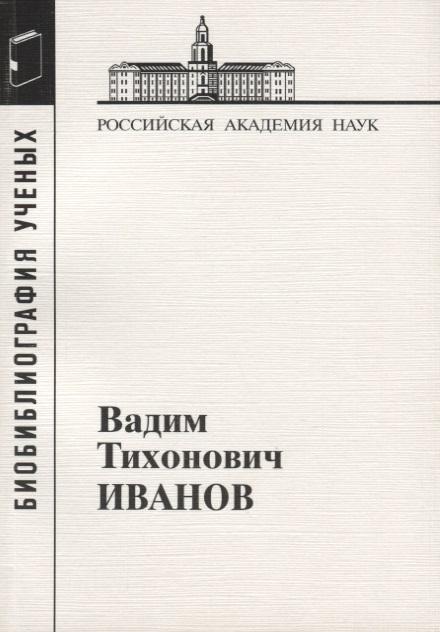 Петрова Л., Черняев Г., Яковлева Т. (сост.) Вадим Тихонович Иванов