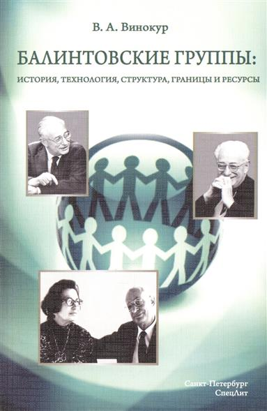 Балинтовские группы: история, технология, структура, границы и ресурсы