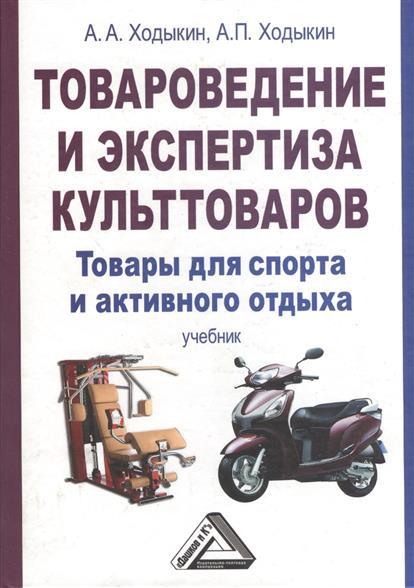 Ходыкин А.: Товароведение и экспертиза культтоваров. Товары для спорта и активного отдыха. Учебник. 4-е издание