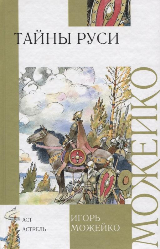 Можейко И. Тайны Руси игорь можейко 1185 год