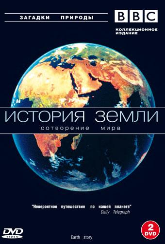 BBC История Земли