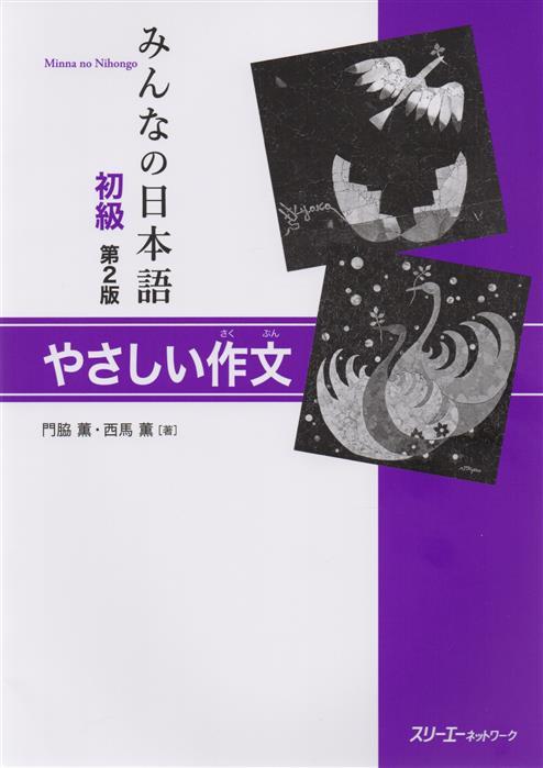 Kadowaki Kaoru 2 Edition Minna no Nihongo Shokyu I&II - Basic Writing Practice/ Минна но Нихонго. Книга для отработки навыков письма kodomo no nihongo 2 japanese for children
