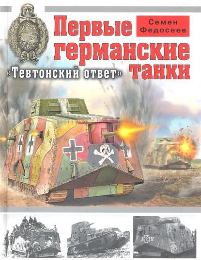Первые германские танки Тевтонский ответ