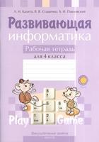 Развивающая информатика. Рабочая тетрадь для 4 класса. Пособие для учащихся общего среднего образования с русским языком обучения